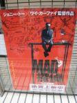 「MAD探偵」ポスター