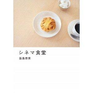 「シネマ食堂」