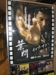 「イップ・マン 序章」ポスター