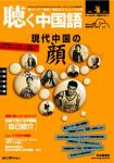 「聴く中国語」4月号