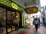 香港 池記 雲呑麺