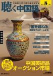 「聴く中国語」5月号