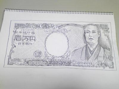 榎本悦子の諭吉