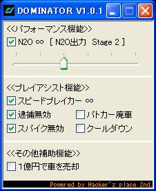 DOMINATOR V1.0.1