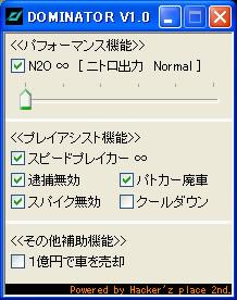 DOMINATOR V1.0
