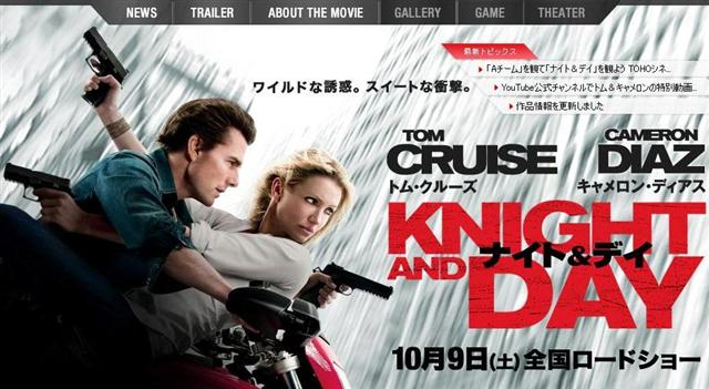 movie_knight_and_day_R.jpg