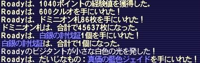 2011010716.jpg
