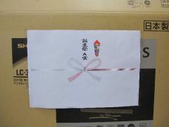 金沢アピタ懸賞