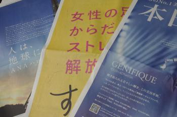 新聞紙でコサージュ 3