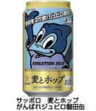 ジュビロ磐田缶