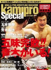 紙のプロレス Kamipro 2010/05 Spesical
