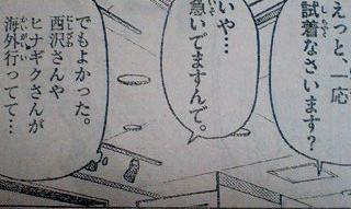 西沢さん文字だけ