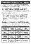 doyadate0215_01.jpg