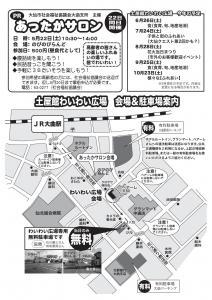 doyadatechirashi2.jpg