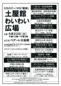 doyadatechirashi.jpg
