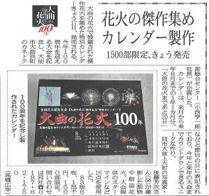 sakigake2010071701.jpg