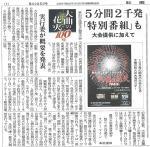 sakigake2010072201.jpg