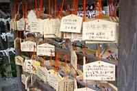 宮地嶽神社絵馬(17776 byte)
