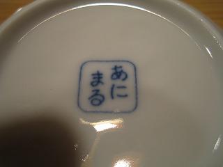 09.2.17居酒屋武蔵の取り皿 004