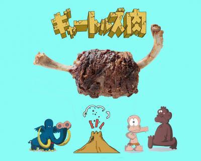 どうだ、これがギャートルズ肉