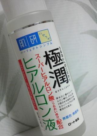 肌ラボ 極潤 ヒアルロン液