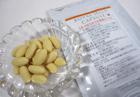 ローヤルゼリーサプリ ミナト製薬