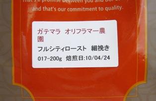 おいしいコーヒーを通販で買ってます