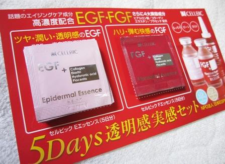 セルビック EGF美容液