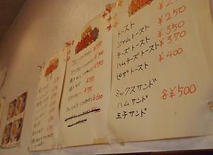 ローカル喫茶店