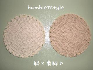 編みコースター緑