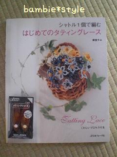 タティングレース編み本