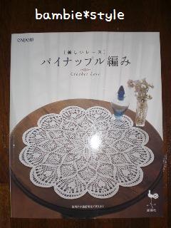 パイナップル編みの本