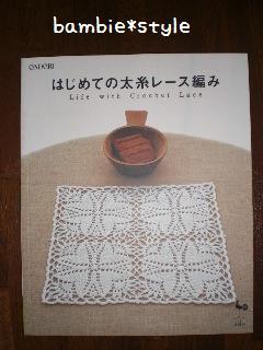 太糸レース編みの本