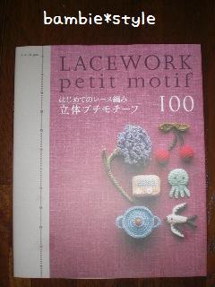 立体プチモチーフ編みの本