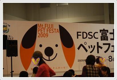ペットフェスタ2009