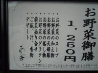110623あき吉2