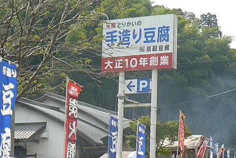 鳥飼豆腐店♪