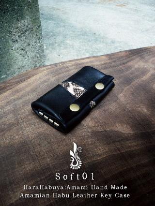 ハブ革キーケース「soft01」