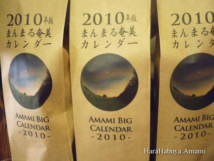 2010年まんまる奄美カレンダー