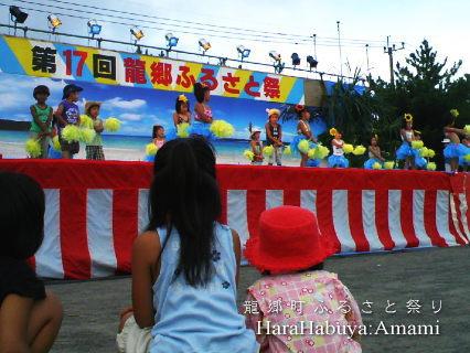 龍郷ふるさと祭り