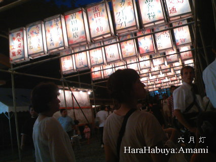 六月灯(奄美市名瀬)