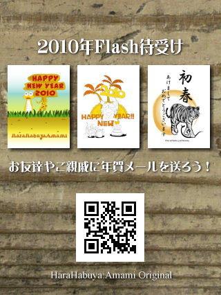 原ハブオリジナル2010年Flash待受