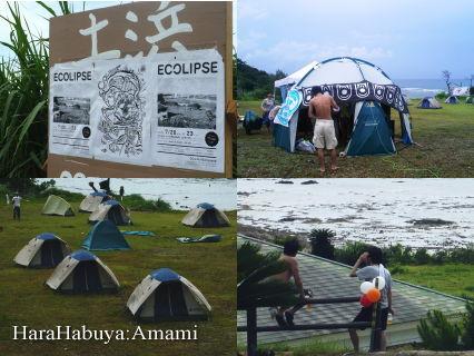 土浜テントサイト