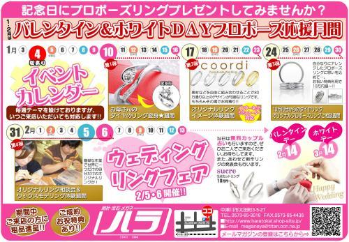 keihou110103-豎コ_convert_20110205024538