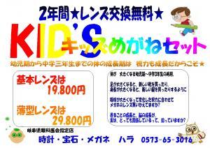 kidsmegane_20110916224504.jpg