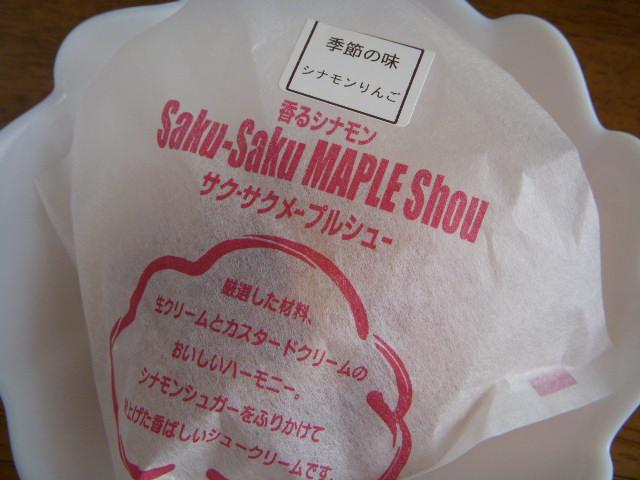 シナモンりんご
