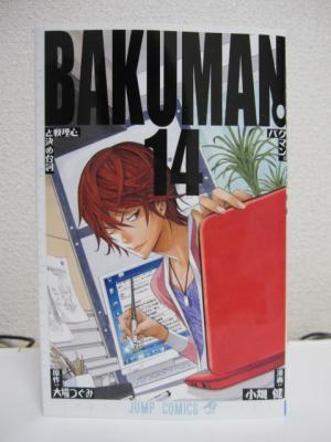 バクマン14
