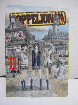 コッぺリオン11