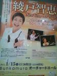 綾戸智恵さんのNew Year コンサート