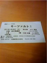 tikextuto_20110130224438.jpg